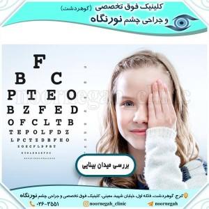 بررسی میدان بینایی