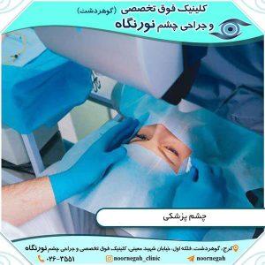 چشم پزشکی کرج