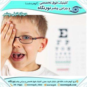 درمان تنبلی چشم