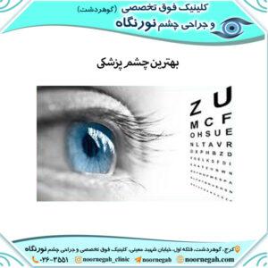 بهترین چشم پزشکی کرج